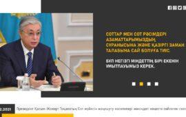 Президент Қасым-Жомарт Тоқаевтің Сот жүйесін жаңғырту мәселелері жөніндегі кеңесте сөйлеген сөзінен
