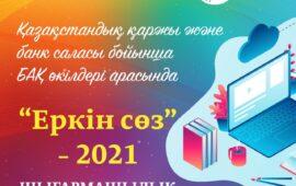 Түркітілдес журналистер қоры «Halyk Bank» АҚ-ның серіктестігімен қазақстандық БАҚ өкілдері арасындағы қаржы тақырыбына негізделген «Еркін сөз»-2021 шығармашылық байқауын жариялайды.