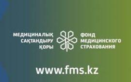 2021 жылдың наурыз айында «Әлеуметтік медициналық сақтандыру қоры» КЕАҚ Алматы облысы бойынша түскен жарналар 2,182 млрд. теңгені құрады
